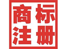 芜湖商标注册公司介绍